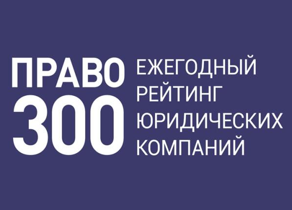 право 300